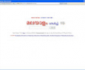 Simple Portable Malayalam Search Engine Web Browser Software Screenshot 0